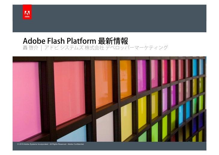Flash Platformアップデート