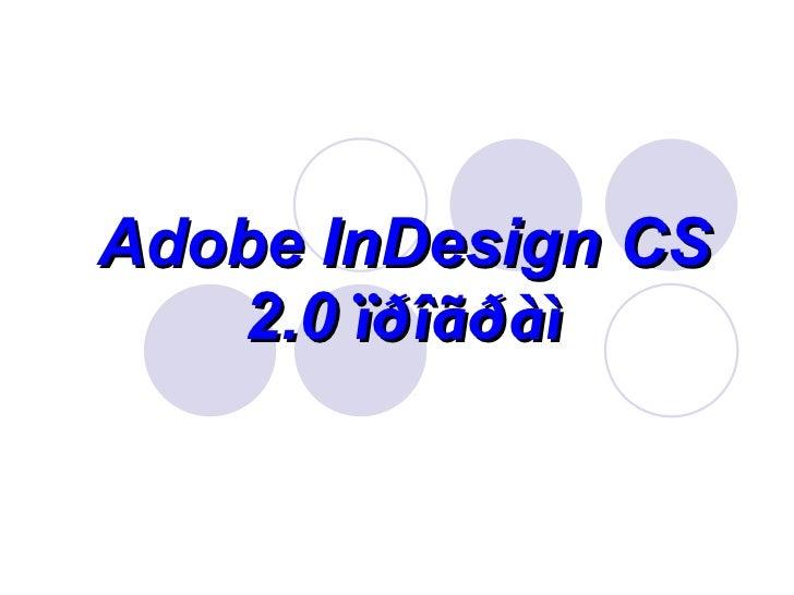 Adobe in design cs 10