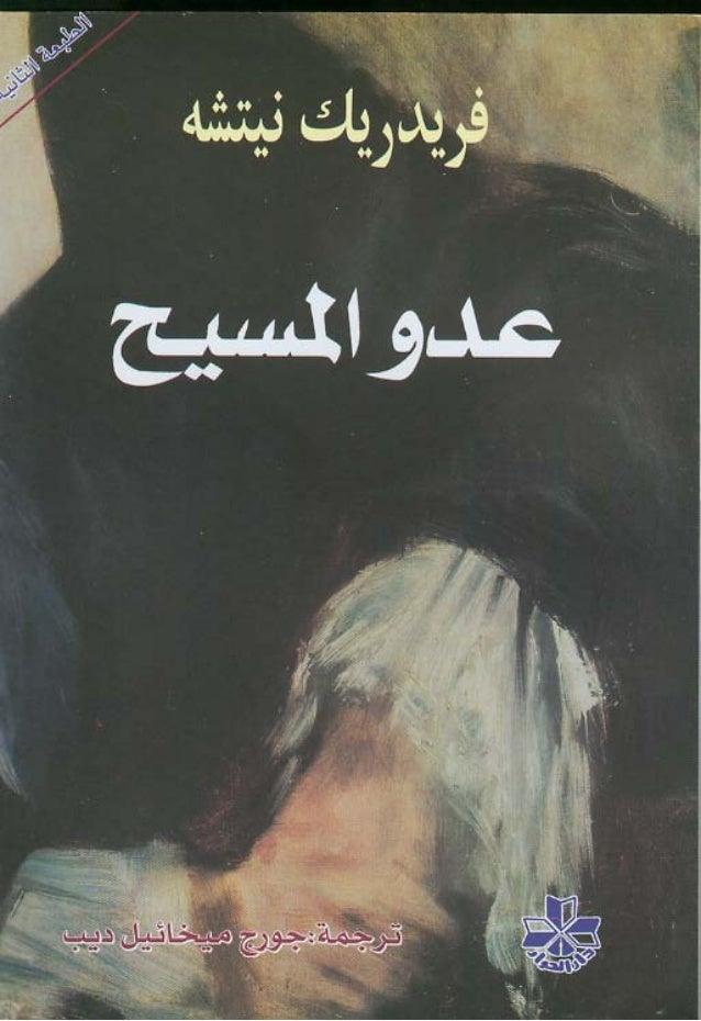 Adou El Massih - Friedrich Nietzsche