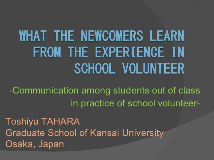 -Communication among students out of class  in practice of school volunteer- Toshiya TAHARA Graduate School of Kansai Univ...