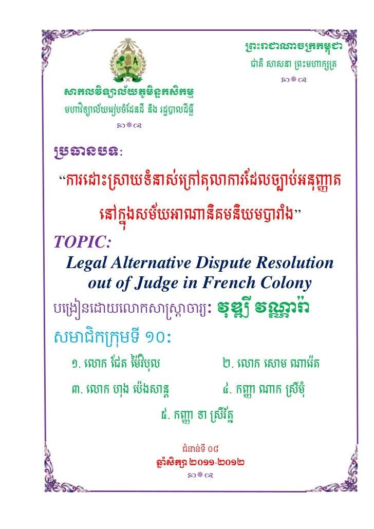 Alternative Dispute Resolution RUA FLMLA Promotion 8th