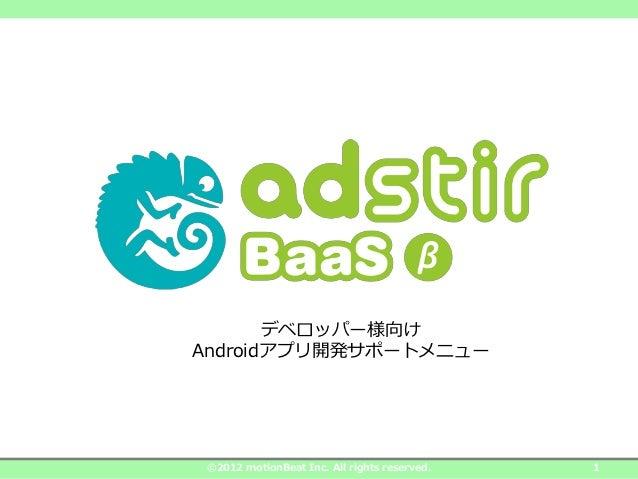 デベロッパー様向けAndroidアプリ開発サポートメニュー ©2012 motionBeat Inc. All rights reserved.   1