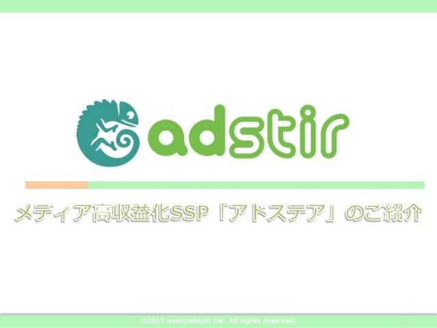 Adstir説明資料ver3.6(2012年11月8日)