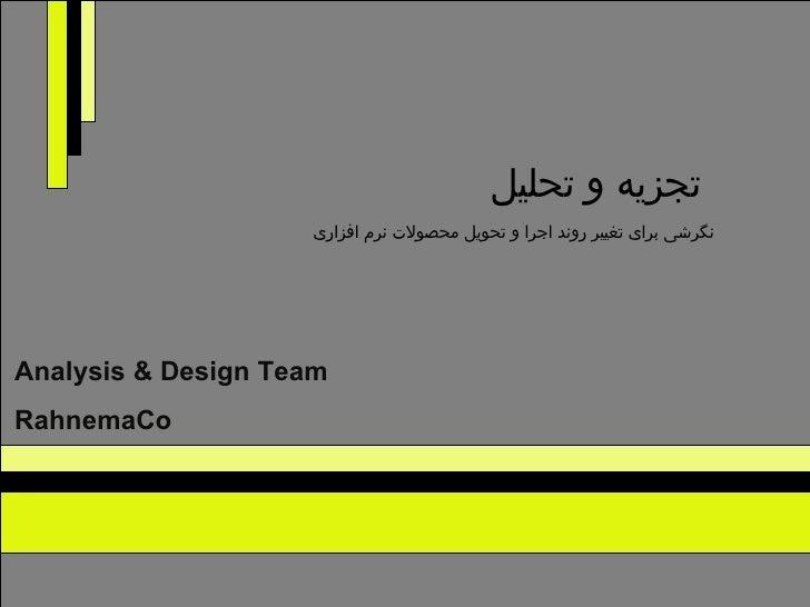 Analysis & Design Team RahnemaCo تجزیه و تحلیل   نگرشی برای تغییر روند اجرا و تحویل محصولات نرم افزاری