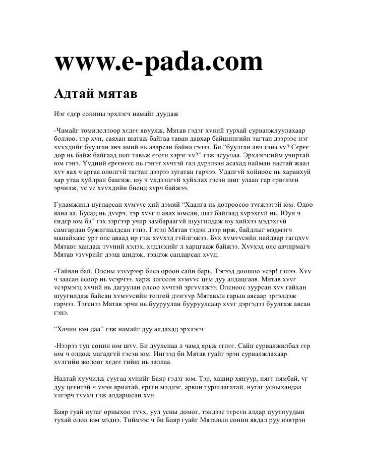 www.e-pada.comАдтай мятавНэг єдєр сонины эрхлэгч намайг дуудаж-Чамайг томилолтоор хєдєє явуулж, Мятав гэдэг хvний турхай с...