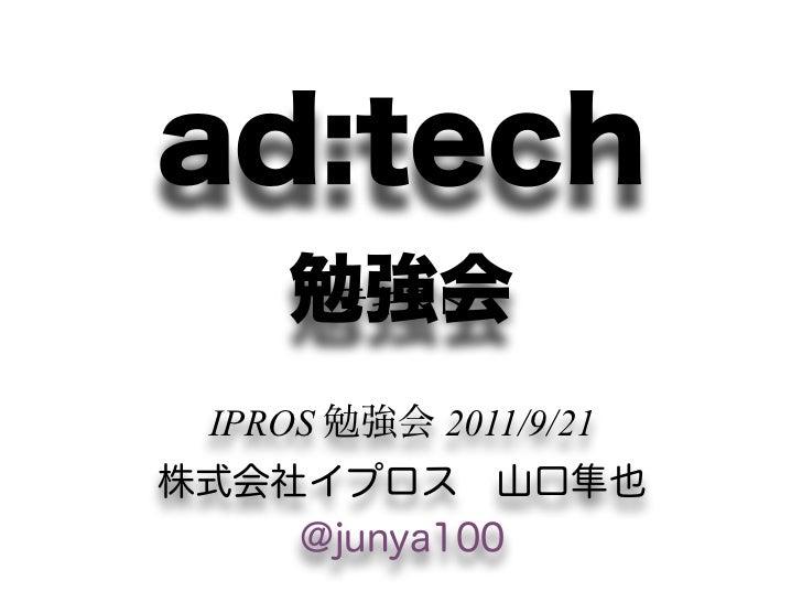 Adtech study (Adtech勉強会)