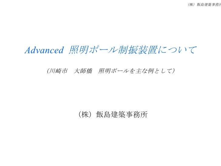 Advanced照明ポール制振装置プレゼン資料(メイン)