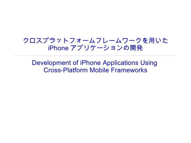 クロスプラットフォームフレームワークを用いた iPhone アプリケーションの開発 Development of iPhone Applications Using  Cross-Platform Mobile Frameworks