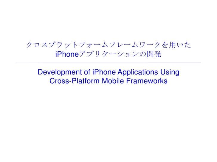 クロスプラットフォームフレームワークを用いたiPhoneアプリケーションの開発Development of iPhone Applications Using Cross-Platform Mobile Frameworks<br />