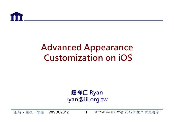 Advanced AppearanceCustomization on iOS          鐘祥仁 Ryan        ryan@iii.org.tw WWDC2012     1   http://MobileDev.TW