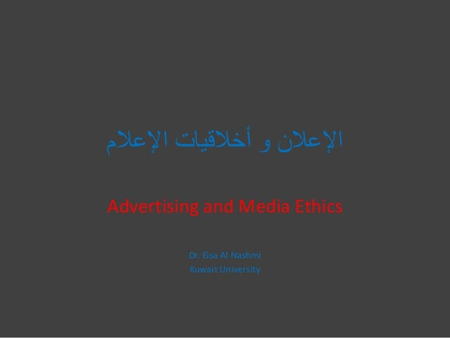 اإلعالم أخالقيات و اإلعالن Advertising and Media Ethics Dr. Eisa Al Nashmi Kuwait University