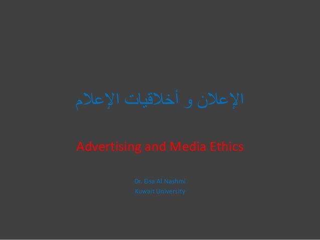 Advertising and Mass Communication Ethics
