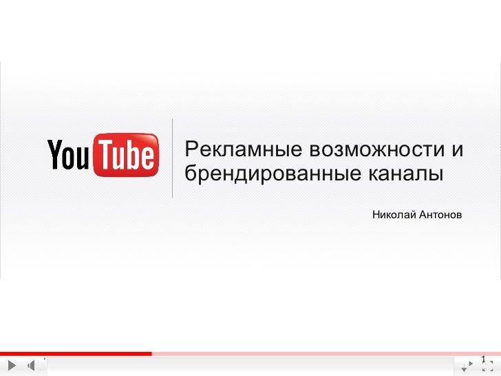Рекламные возможности ибрендированные каналы               Николай Антонов                                 1