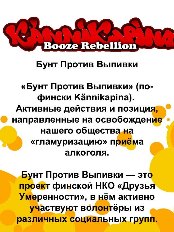 Advert marketing ru_final