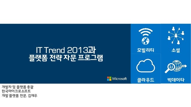 IT Trend 2013 and Scenario