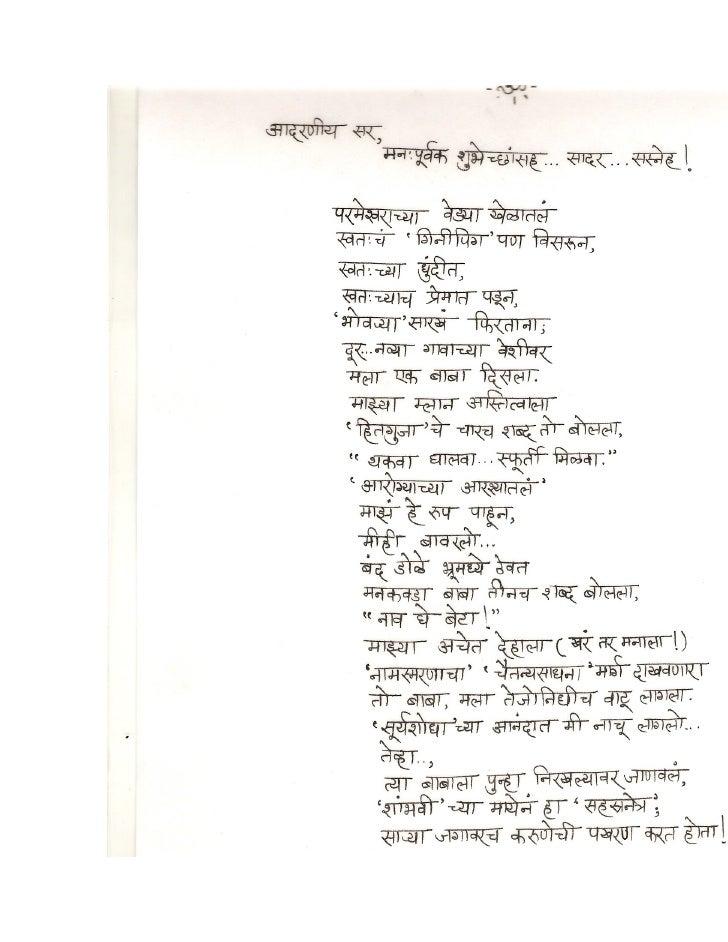 Adwait Poem