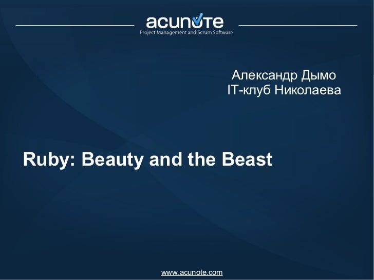 Alexander Dymo - IT-клуб Николаева - April 2011 - Ruby: Beaty and the Beast