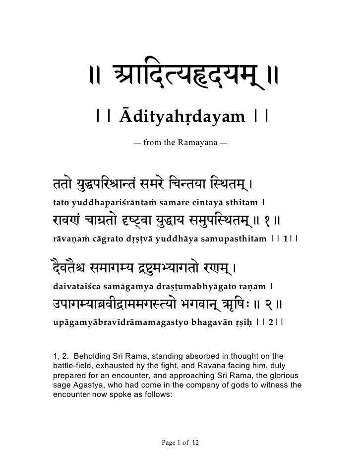 . AaidTyùdym!.          || Ädityahådayam ||                     —   from the Ramayana —ttae yuÏpirïaNt< smre icNtya iSwtm!...