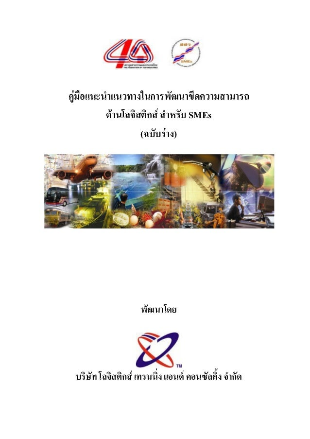 คูมือแนะนําแนวทางในการพัฒนาขีดความสามารถ          ดานโลจิสติกส สําหรับ SMEs                   (ฉบับราง)               ...