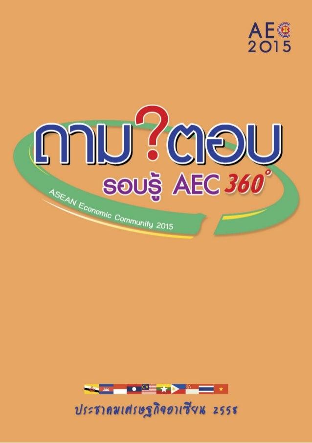 ASEAN Economic Community 2015