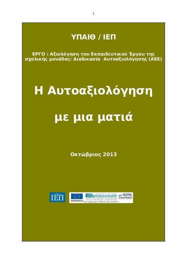 1  ΥΠΑΙΘ / ΙΕΠ ΕΡΓΟ : Αξιολόγηση του Εκπαιδευτικού Έργου της σχολικής μονάδας: Διαδικασία Αυτοαξιολόγησης (ΑΕΕ)  Η Αυτοαξι...