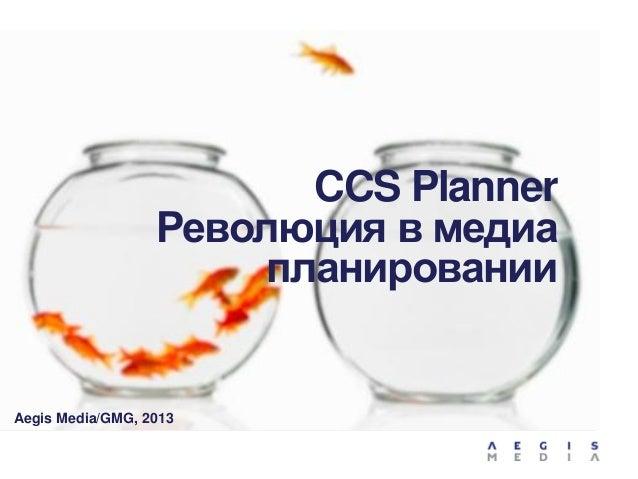 CCS Planner Революция в медиа планировании  Aegis Media/GMG, 2013
