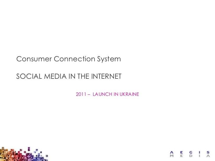 Aegis internet 2011