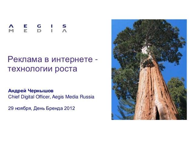 Реклама в интернете -технологии ростаАндрей ЧeрнышовChief Digital Officer, Aegis Media Russia29 ноября, День Бренда 2012