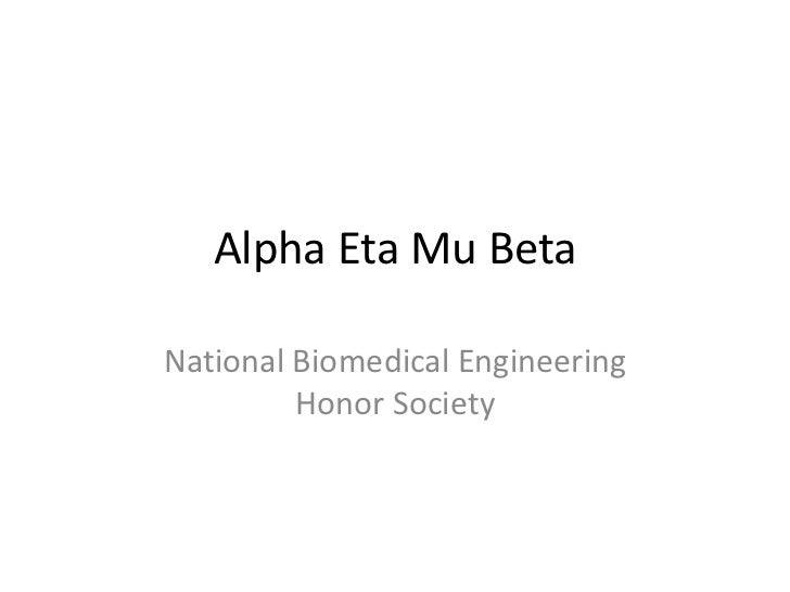 Alpha Eta Mu BetaNational Biomedical Engineering         Honor Society