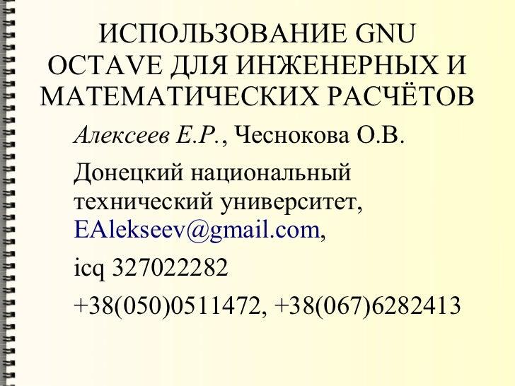 Использование GNU OCTAVE для инженерных и математических расчетов