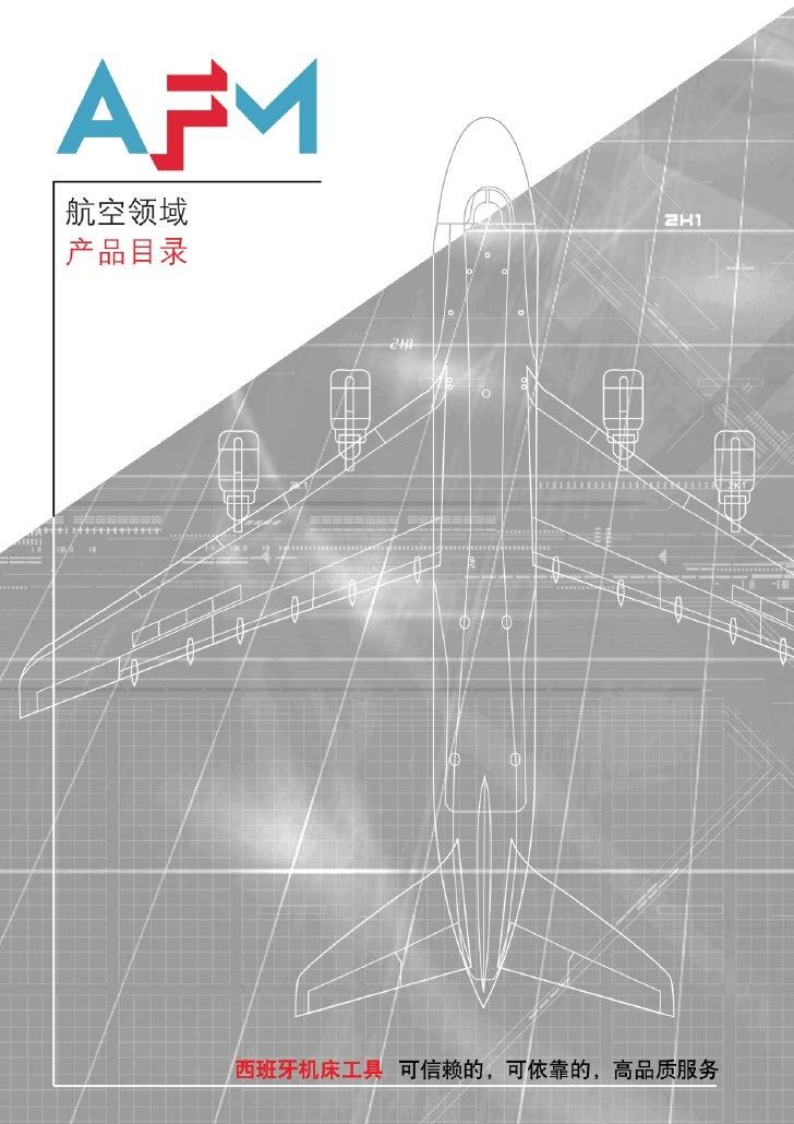 Chinese Aerospace Catalogue