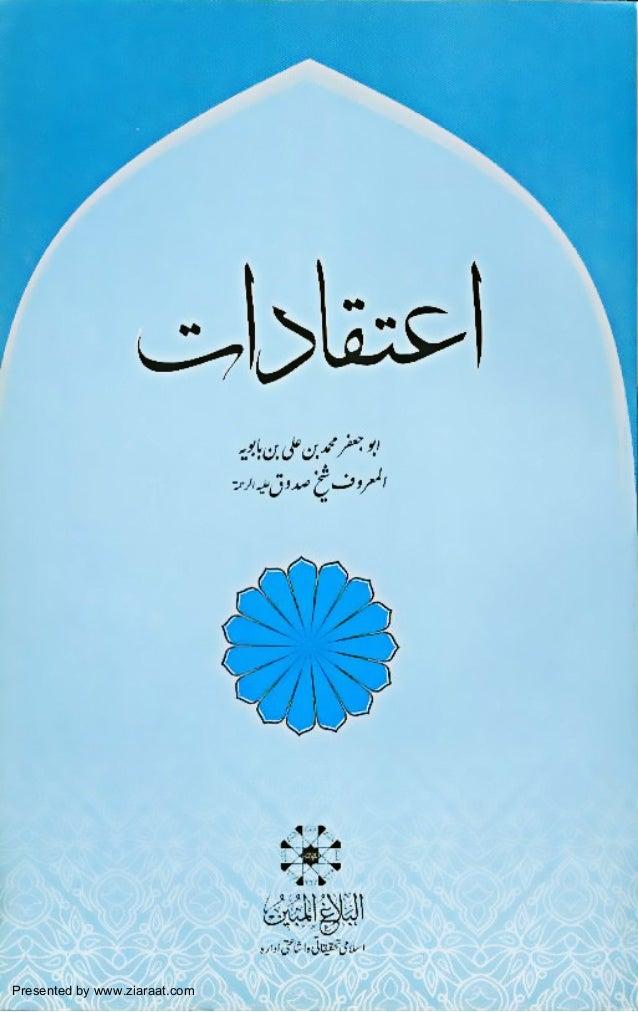 اعتقادات ۔ شیخ صدوق