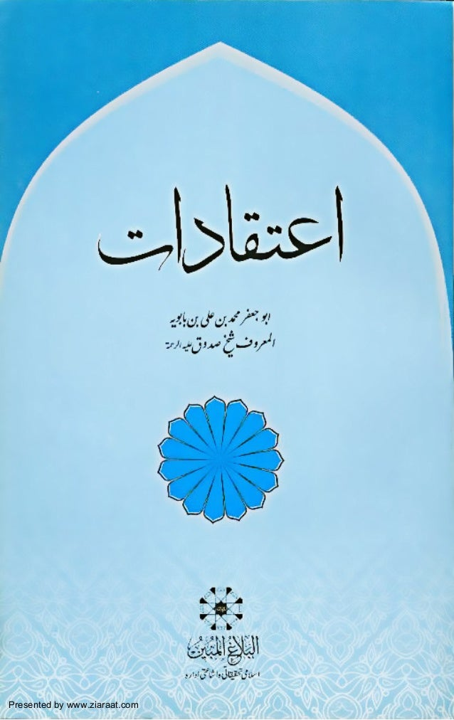 Aeteqadaat - Sheikh Sadooq