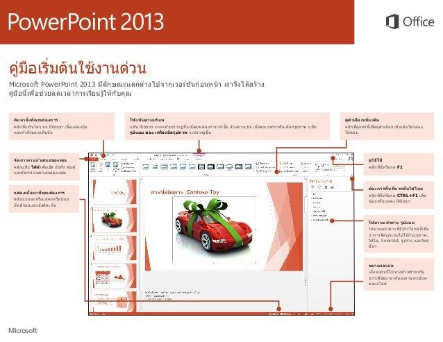 คู่มือเริ่มต้นใช้งานด่วน สำหรับ PowerPoint 2013