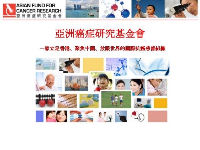 亞洲癌症研究基金會簡介