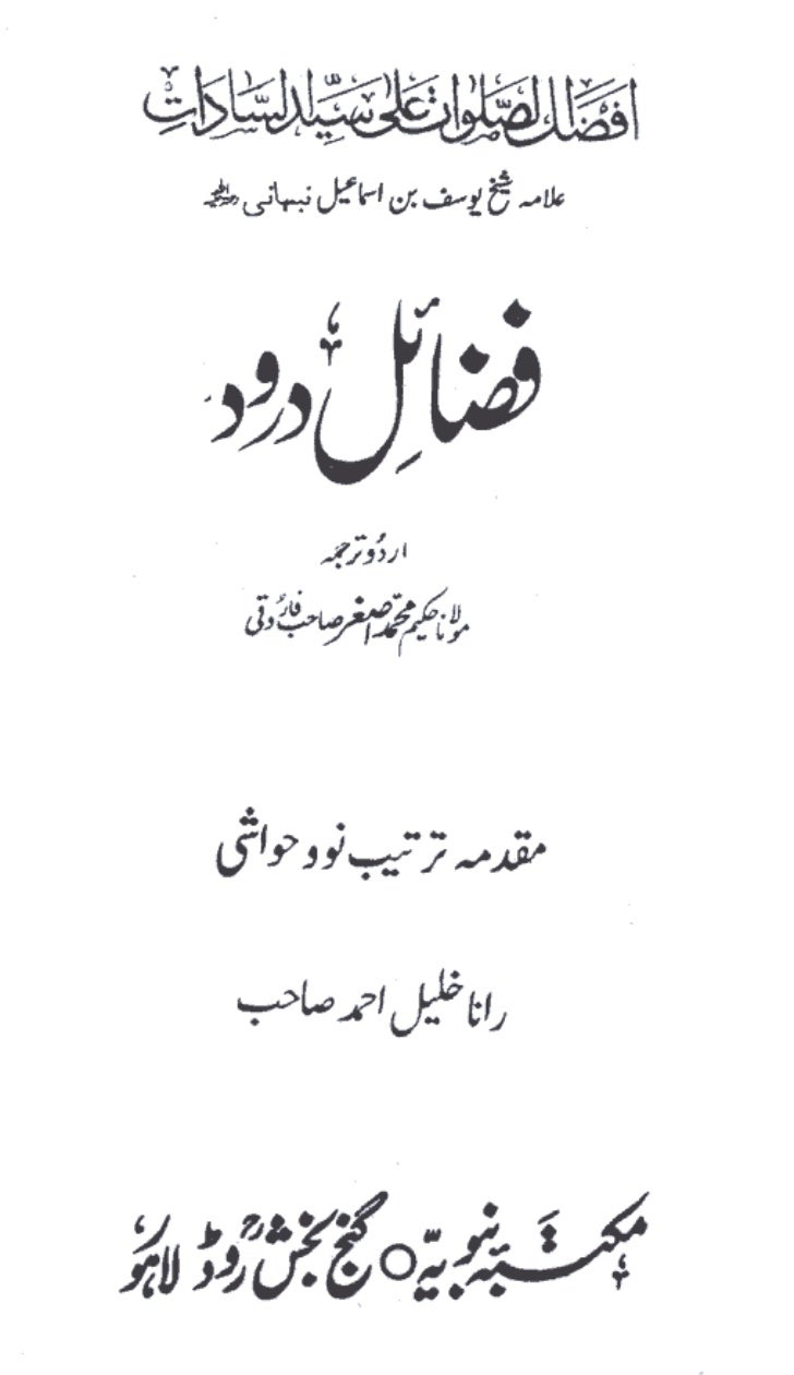 Afdal us-salawat