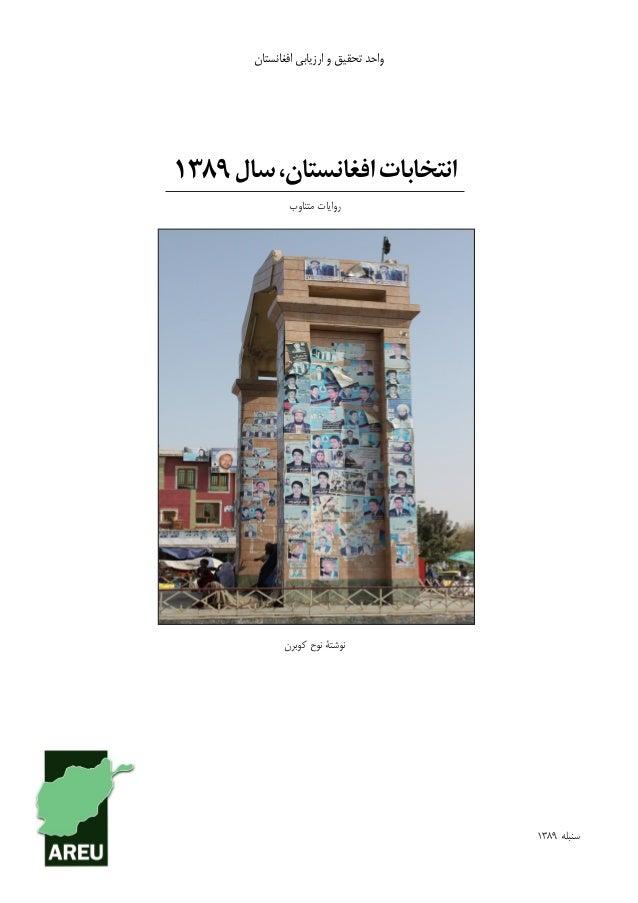 afghan paper