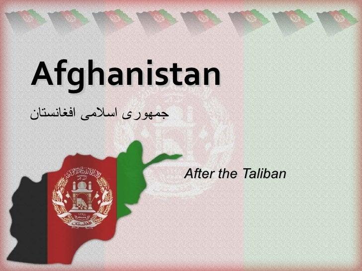 Afghanistan After the Taliban جمهوری اسلامی افغانستان