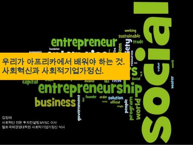 우리가 아프리카에게 배워야 하는 것: 사회혁신과 사회적기업가정신