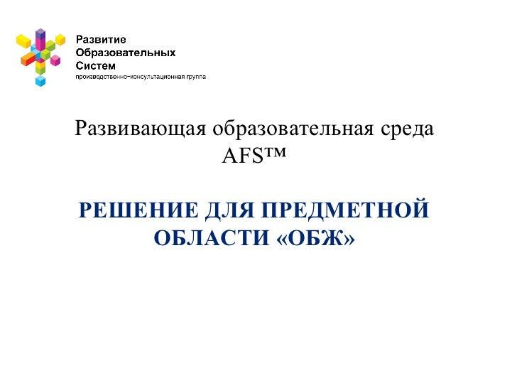 решение Afs обж 02.09.2011