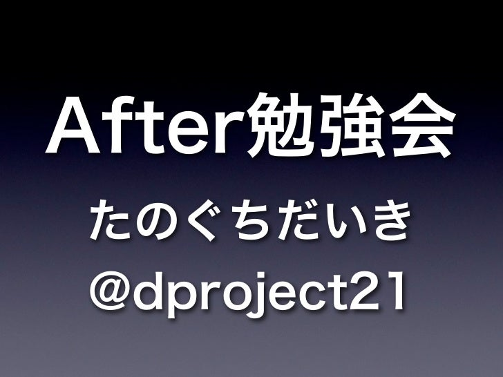 After勉強会