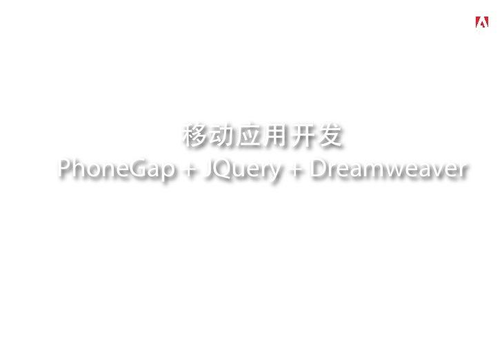 混搭移动开发:PhoneGap+JQurey+Dreamweaver
