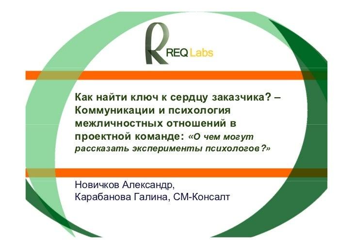 Req-Labs'2011. О чем могут рассказать эксперименты психологов?