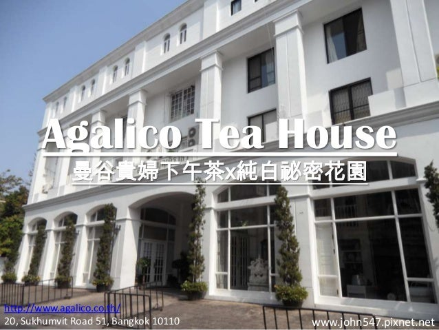 Agalico tea house 曼谷祕密下午茶