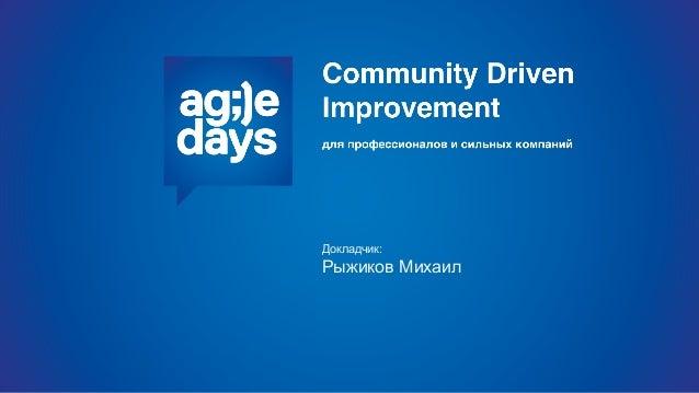 Ag;)e days 2014   Community Driven Improvements - инструмент профессионалов и сильных компаний