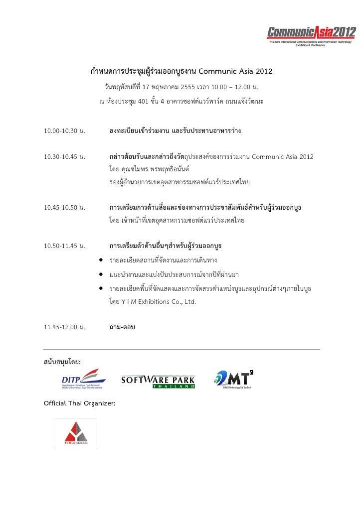 กําหนดการประชุมผู้ร่วมออกบูธงาน Communic Asia 2012                     วันพฤหัสบดีที่ 17 พฤษภาคม 2555 เวลา 10.00 – 12.00 น...