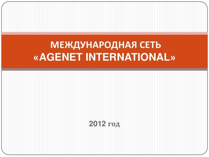 МЕЖДУНАРОДНАЯ СЕТЬ«AGENET INTERNATIONAL»        2012 год
