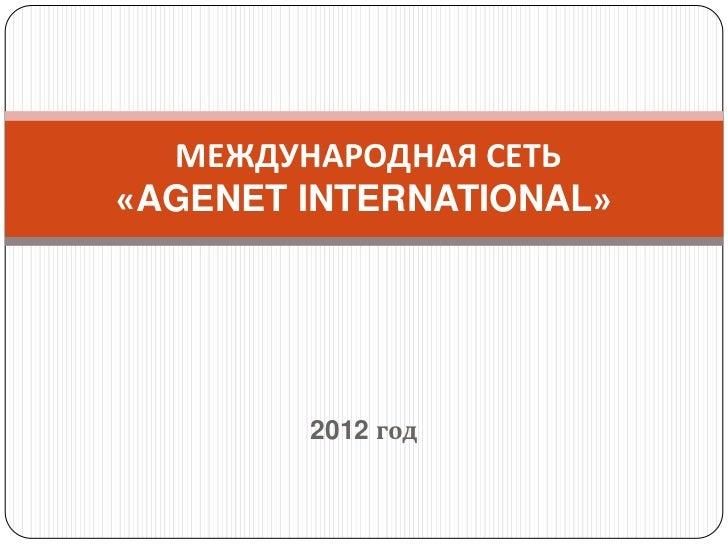 международная  сеть   Agenet international___2012