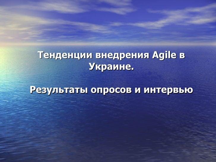 Тенденции внедрения Agile в Украине .   Результаты опросов и интервью