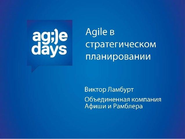 Agile в стратегическом планировании компании Рамблер-Афиша
